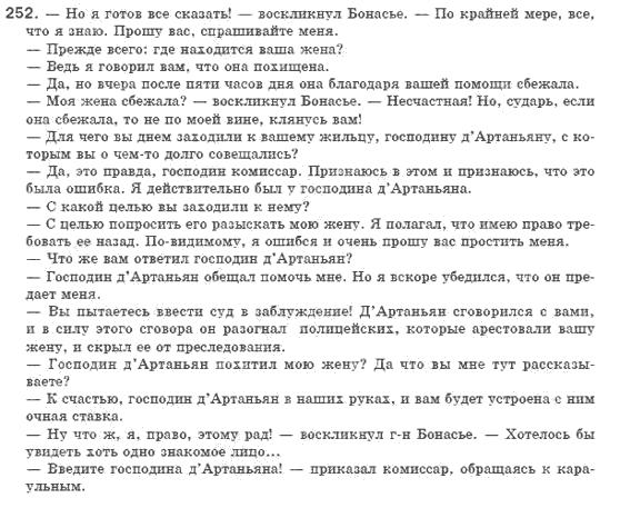 Языку быков решебник 8 классах по русскому
