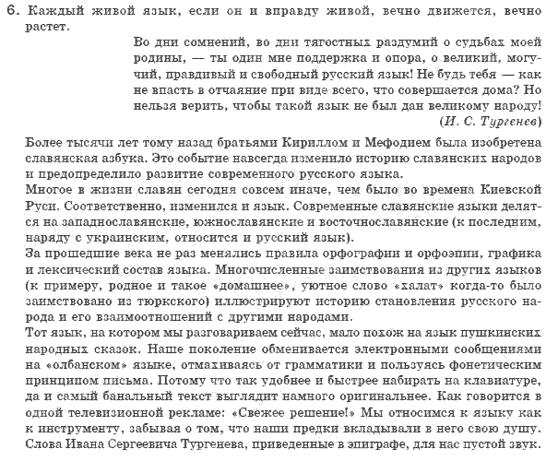 Быкова языку давидюк стативка по русскому 8 решебник
