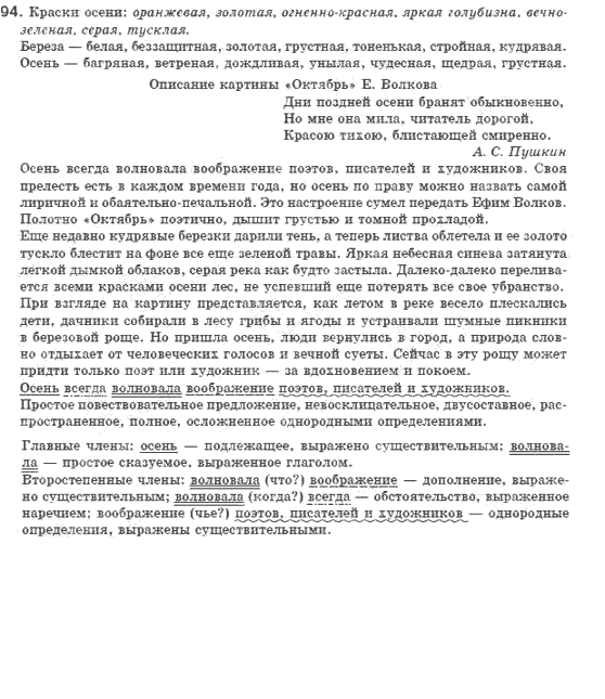 Решебник За 9 Класс По Русскому Языку Е.и.быкова Л.в.давидюк В.и.стативка