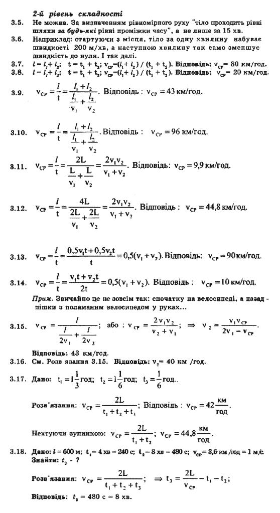 Физика 8 Класс Ненашев Решебник