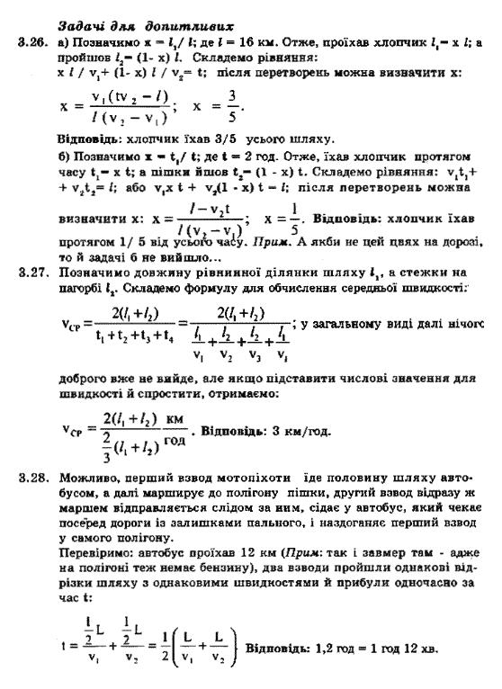 Решение задач по сборнику физика 8 класс ненашев