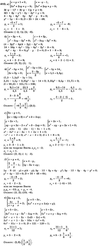 Кравчук нова програма клас гдз 8