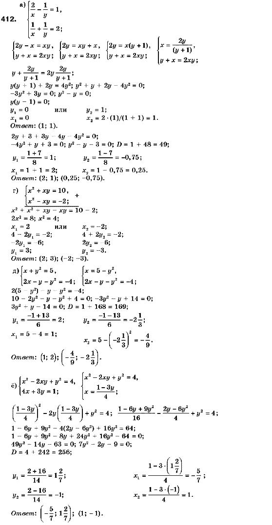Решебник на 9 класс по алгебре кравчук янченко
