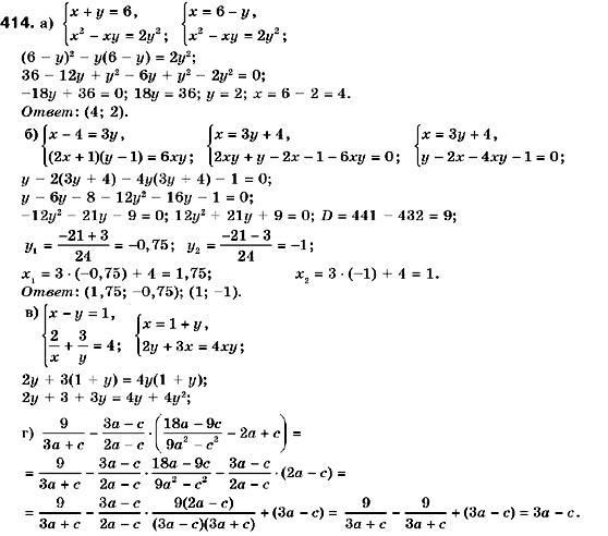 кравчук номерам 9 гдз класс алгебра по