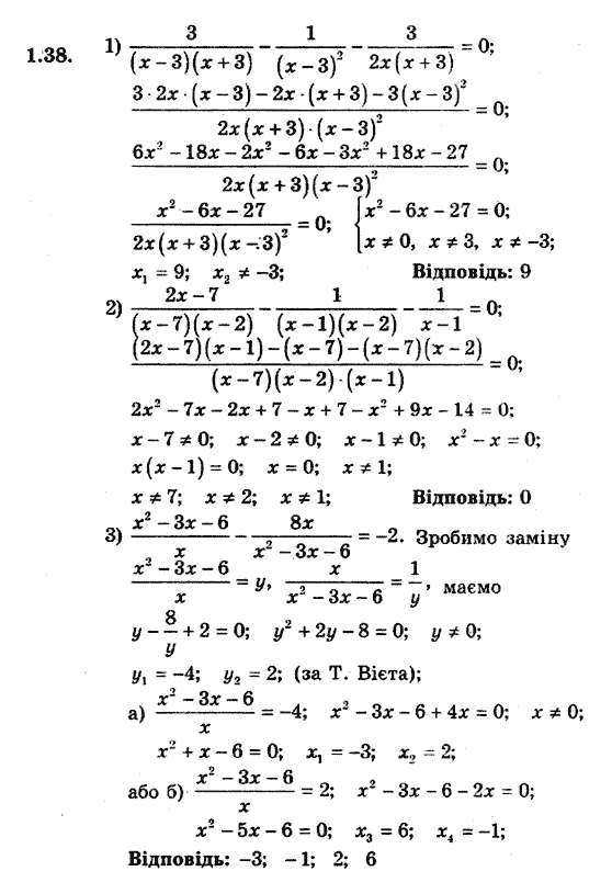 клас поглиблений гдз алгебра 8 рівень мерзляк
