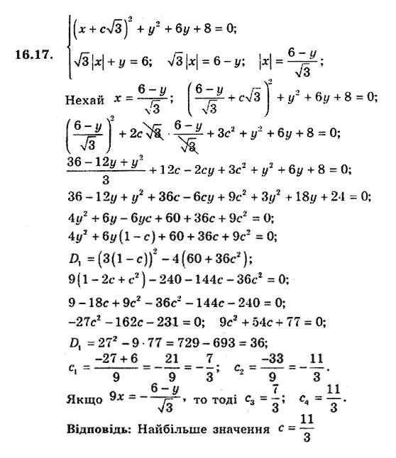 Гдз На 9 Клас З Алгебра