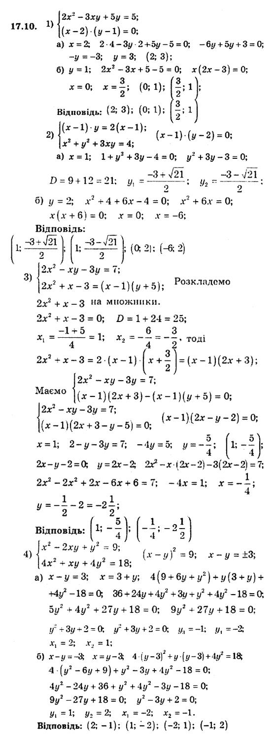 класс гдз мерзляк полонський 9 с поглибленим алгебра якір вивченням