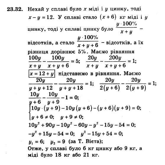 поглиблене 9 алгебра гдз клас