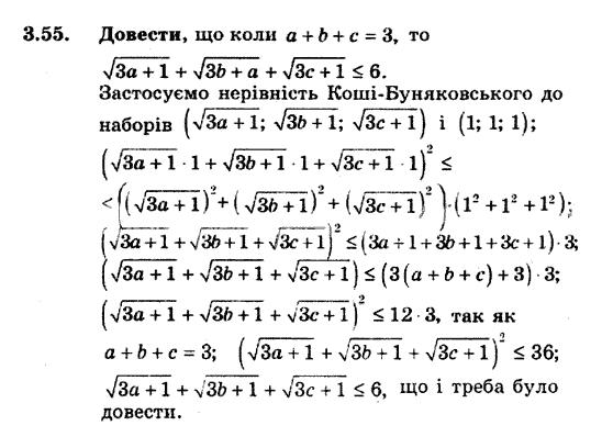 Клас 8 з з поглибленим вивченням алгебры мерзляк якір полонський гдз