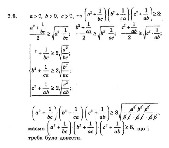 гдз алгебра 9 класс с поглибленим вивченням мерзляк полонський якір