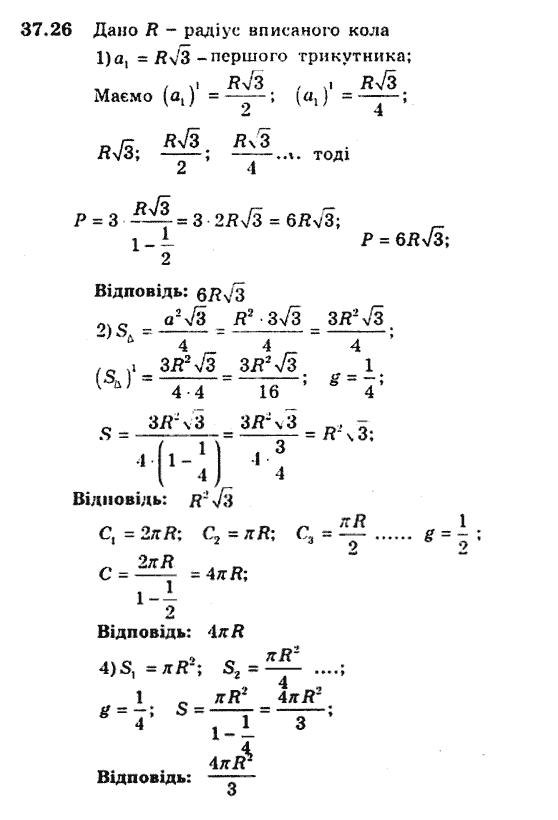 решебник по алгебре 7 класс мерзляк на украинском