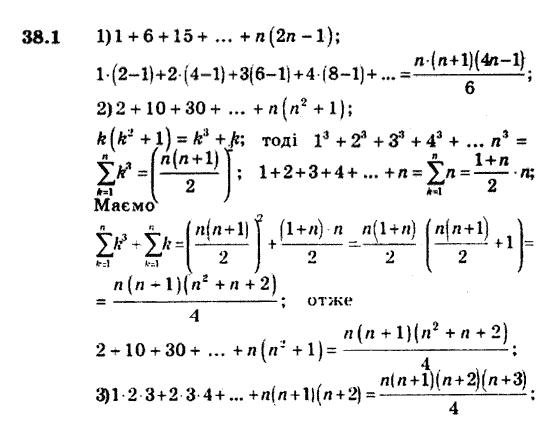 Гдз по алгебре 9 класс мерзляк с поглибленим вивченням