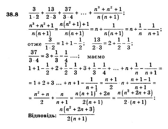 Гдз 8 клас алгебра мерзляк полонський якір з поглибленим вивченням гдз