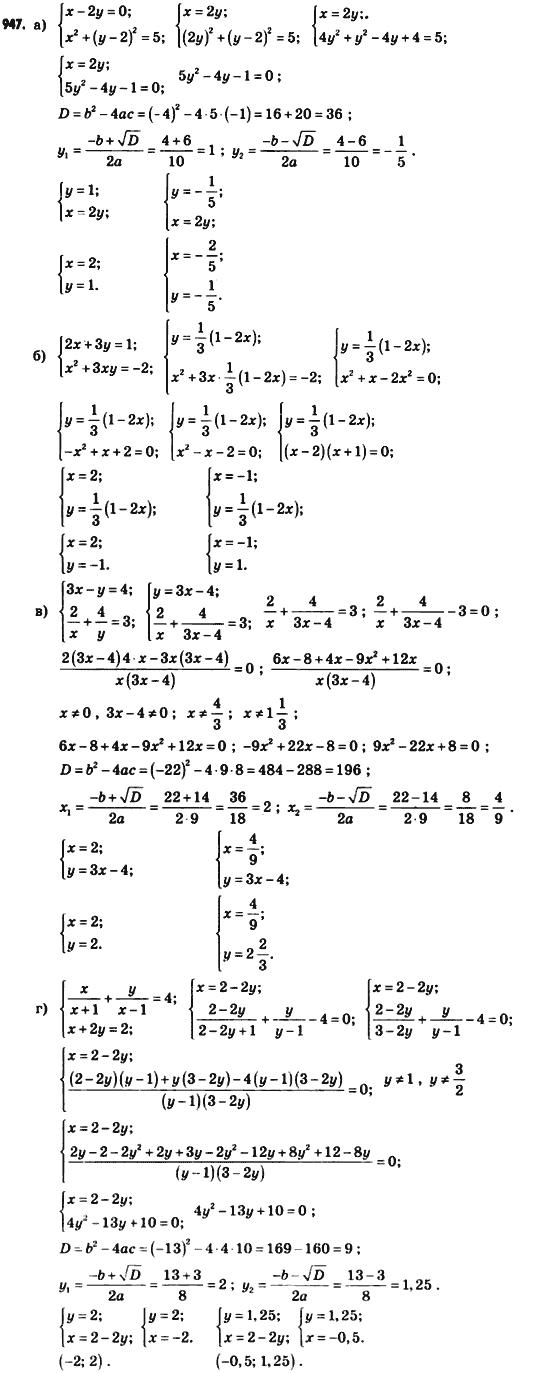 василь 9 гдз класс алгебре кравчук по