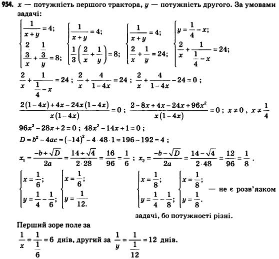 алгебра 9 класс кравчук гдз по номерам