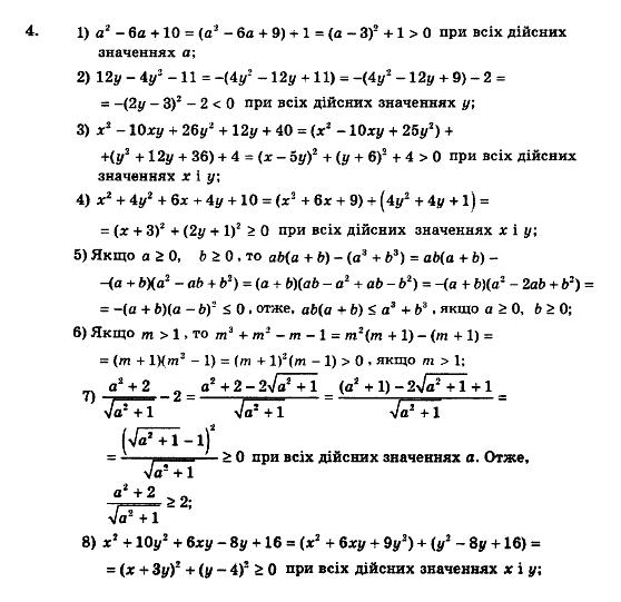 Гдз 9 Алгебра Збірник Задач І