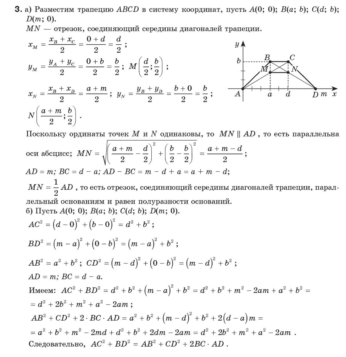 Решениия задачь по геометрии 9 класс г в апостолова