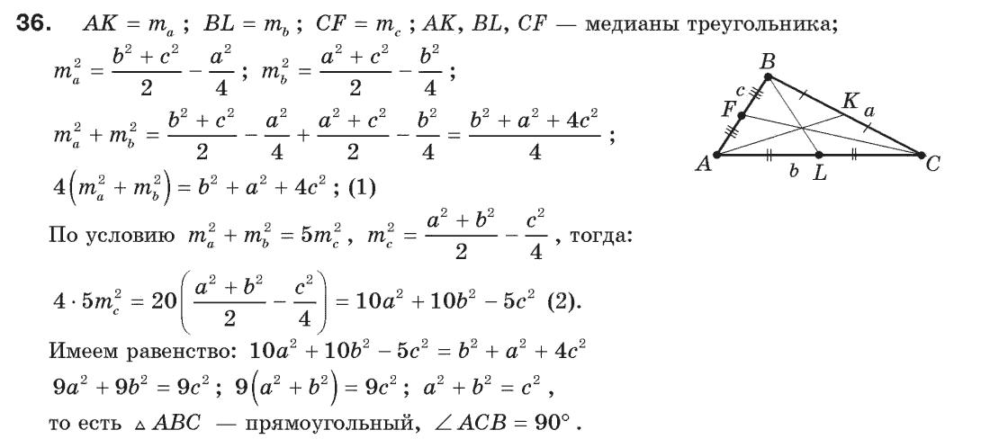 9 в школе геометрии по гдз апостолова класс