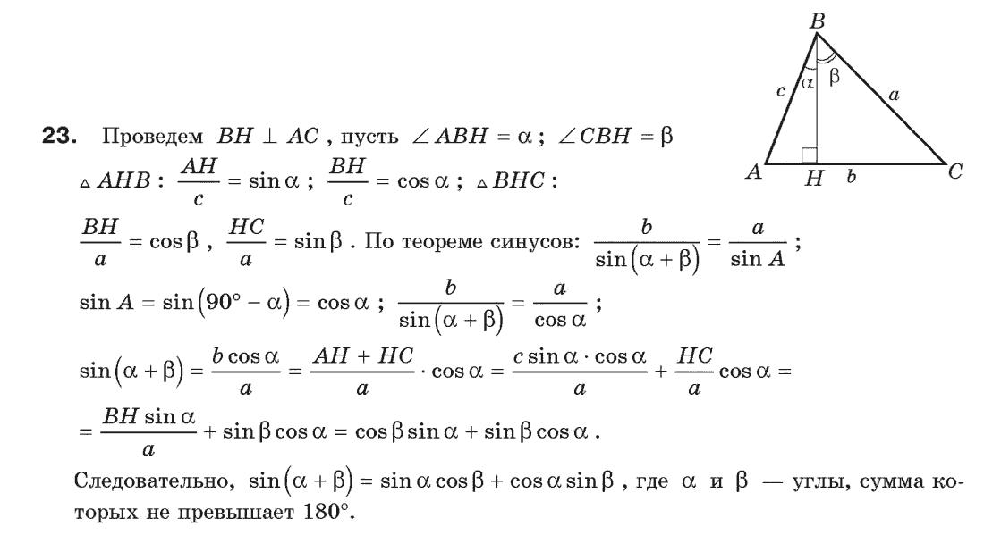 9 геометрии гдз апостолова класс