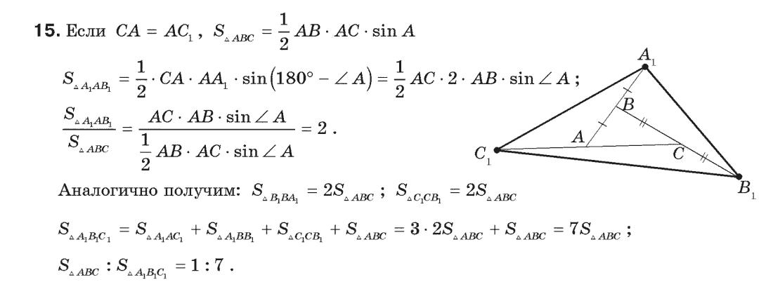 гдз по геометрии 9 класс апостолова в школе
