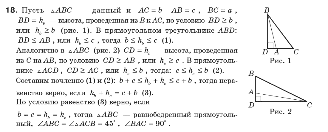 Геометрии школе класс в по гдз апостолова 9