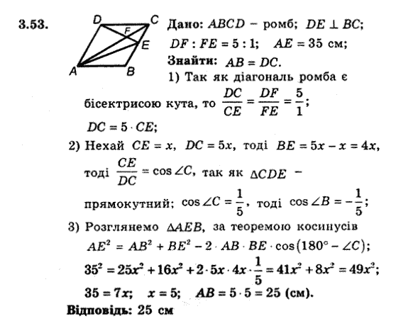Гдз По Геометрии 9 Класс С Углубленным Изучением Мерзляк Гдз