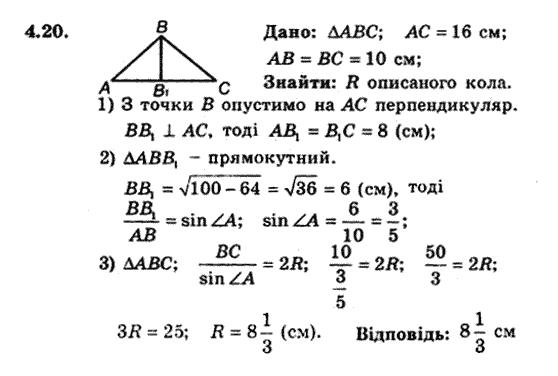 Геометрии класс мерзляк сборника задач 9 решебник