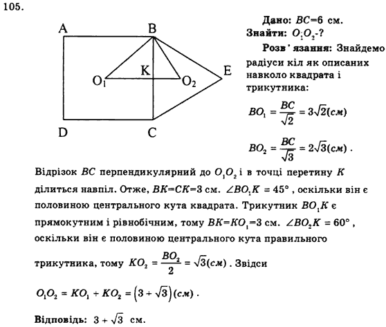 Решебник сборнику задач с геометрии мерзляк