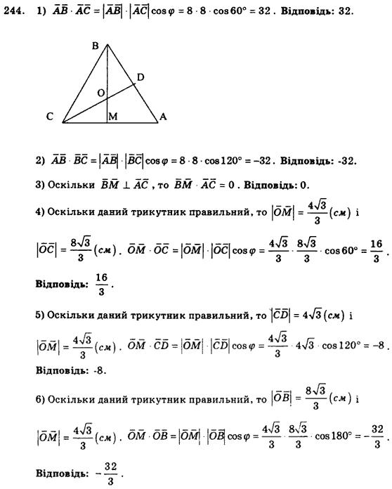 Контрольних гдз збірник геометрія 9 клас мерзляк