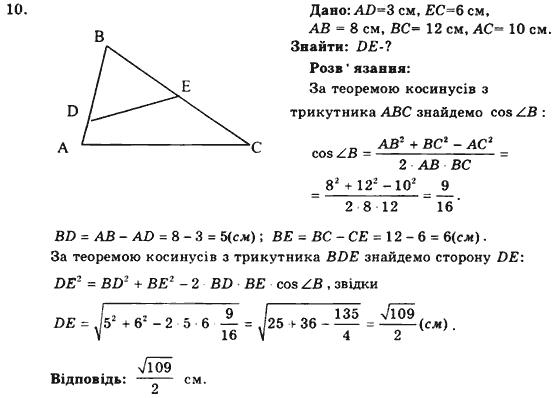 сборнику класс по мерзляк 10 по геометрии гдз