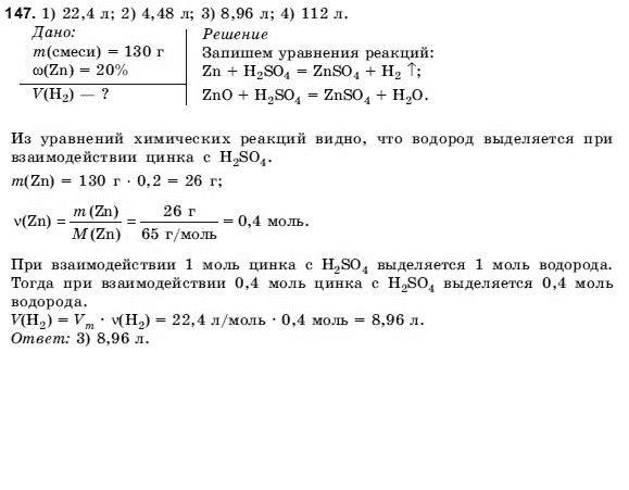 Гдз хімії 9 клас буринська