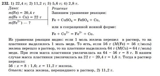 Сборнику новошинский по гдз 9 класс