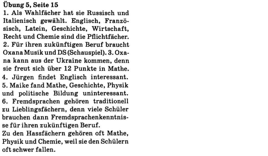 Решебник по немецкому языку 6 класс м.м. сидоренко палий о.а