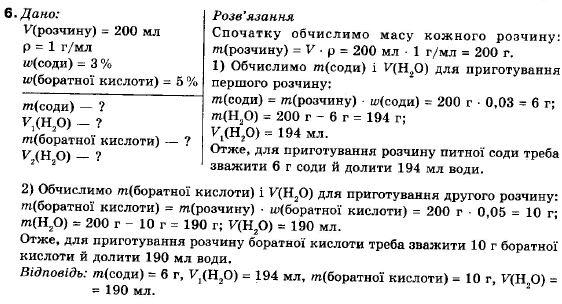 Гдз 9 класс химия лашевська