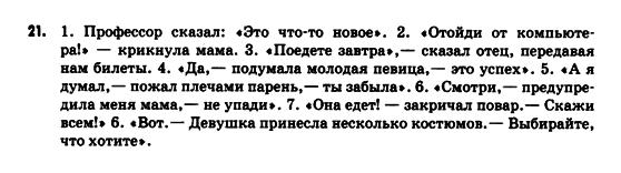 Клас 9 руский гдз фролова язык