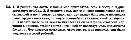 Гдз Руский Язык 9 Клас Фролова
