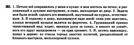 гдз по русскому языку 9 класс а.н.рудяков, т.я.фролова зд97 второе