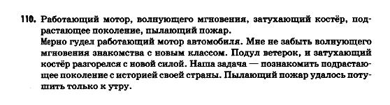 Класс русскому решебник по полякова 9