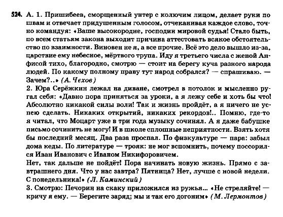 Самонова и языку гдз класс полякова русскому 11 по