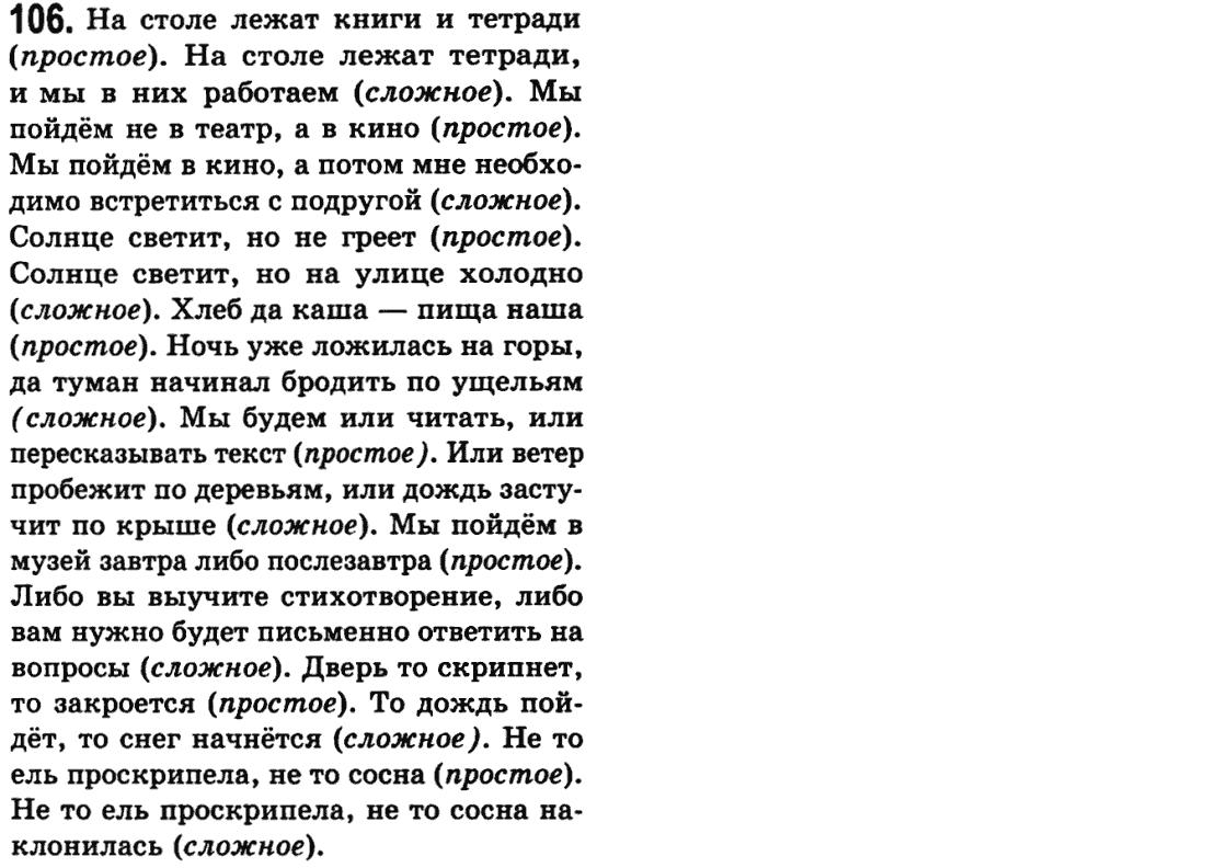 русского языка михайловская решебник для