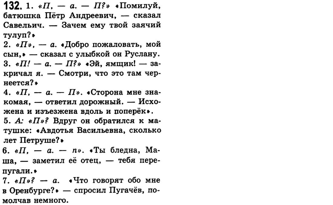 Язык русский пашковская решебник класс 9