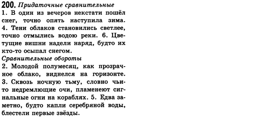 Решебник По Русскому Языку За 9 Класс Пашковская Михайловская Распопова