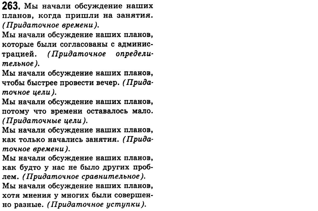 решебник 9 класс пашковская русский язык
