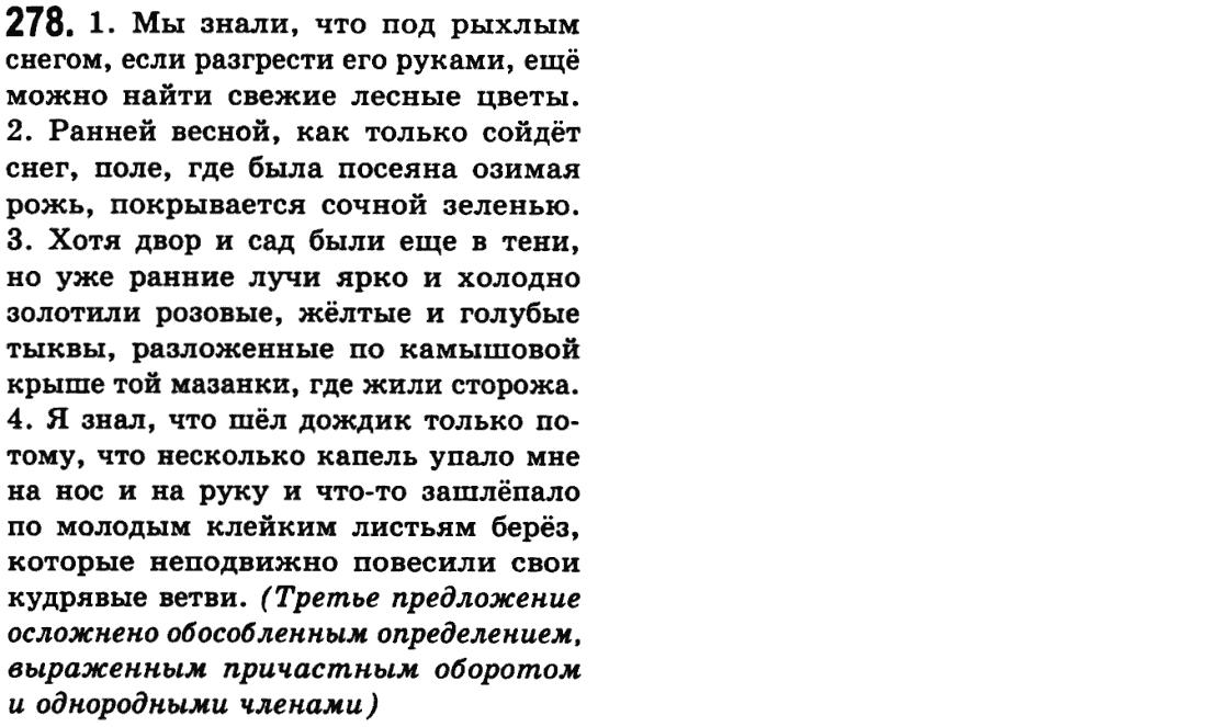 Гдз по русскому языку а.в.дудников для студентов