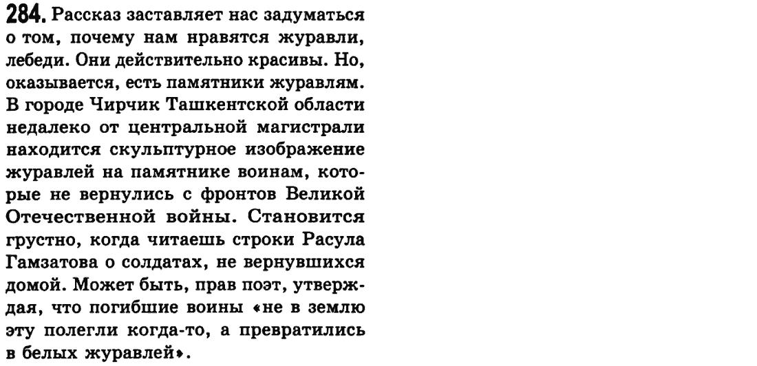 русском гдз языке по 284