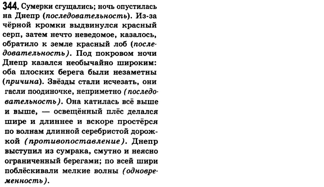 Решебник 7 Класса По Русскому Языку Михайловская Пашковская