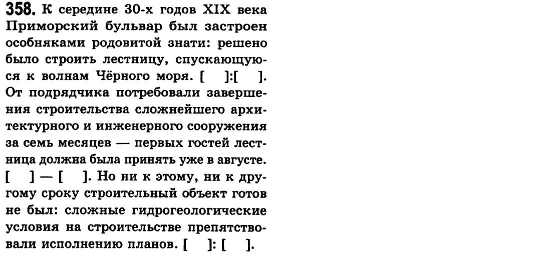 Класс русский 9 решебник язык пашковская
