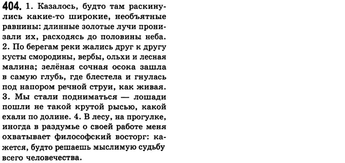 пашковская решебник язык русский класс 9