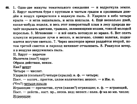 по яз 2018 рус гдз быкова 7 класс