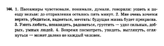 Языку русскому быкова по i гдз е и